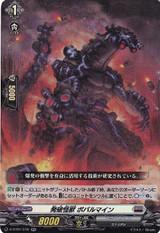 Detonation Mutant, Bobalmine D-BT01/018 RR