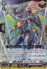 Star Dragon Deity of Infinitude, Eldobreath D-BT01/019 ORR