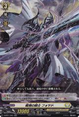 Knight of War Damage, Fossad D-BT01/020 RR