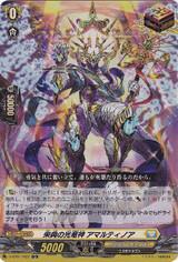Light Dragon Deity of Honors, Amartinoa D-BT01/022 ORR