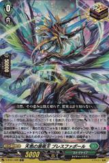 Source Dragon Deity of Blessings, Blessfavor D-BT01/025 ORR