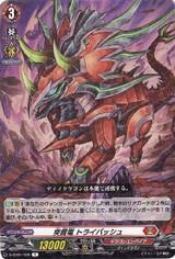 Charging Dragon, Tribash D-BT01/026 R
