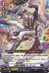Phantasma Magician, Curtis D-BT01/032 R