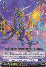Recusal Hate Dragon D-BT01/036 R