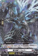 Frigid Mutant, Drumler D-BT01/040 R