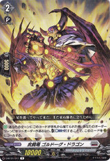 Fighting Dragon, Goldog Dragon D-BT01/041 R