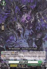 Black Tears Husk Dragon D-BT01/050 R
