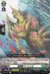 Sylvan Horned Beast, Aleio D-BT01/051 R