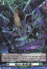 The Cursed Soul Wriggles in Agony D-BT01/053 R