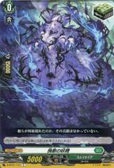 Fairy of Elegy D-BT01/117 C