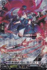 Aurora Battle Princess, Agarrar Rouge D-BT01/SP06 SP