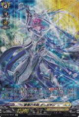 Grand Heavenly Sword, Alden D-BT01/SP07 SP