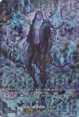 Mysterious Rain Spiritualist, Zorga D-BT01/SP09 SP