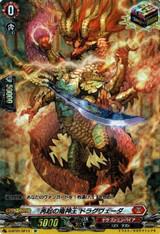 Dragon Deity King of Resurgence, Dragveda D-BT01/SP13 SP