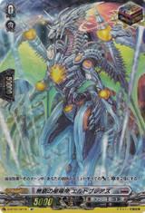 Star Dragon Deity of Infinitude, Eldobreath D-BT01/SP19 SP