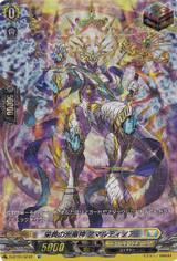 Light Dragon Deity of Honors, Amartinoa D-BT01/SP22 SP