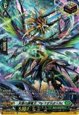 Source Dragon Deity of Blessings, Blessfavor D-BT01/SP25 SP