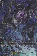 Black Tears Husk Dragon D-BT01/SP36 SP