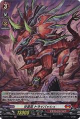 Charging Dragon, Tribash D-BT01/H01 H