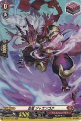 Stealth Dragon, Jaengoku D-BT01/H09 H