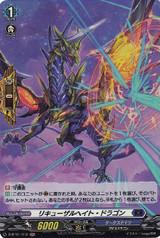 Recusal Hate Dragon D-BT01/H12 H