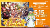 D Special Series 01 Festival Collection 2021 Booster BOX