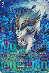Sylvan Horned Beast, Lattice D-SS01/SP20 SP