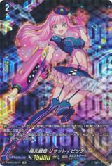 Aurora Battle Princess, Risatt Pink D-SS01/SP26 SP