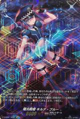 Aurora Battle Princess, Kyanite Blue D-SS01/SP27 SP