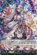 Blaze Maiden, Reiyu D-SS01/003 RRR