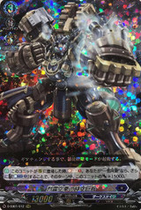 Time-fissuring Fist Colossus D-SS01/012 RRR