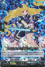 Aurora Battle Princess, Spark Limone D-SS01/023 RRR