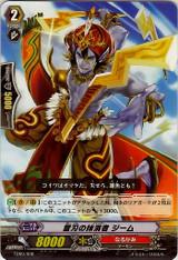 Lightning Blade Eradicator, Zeem TD09/008 C