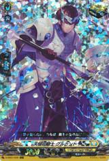 Knight of Heavenly Hammer, Gurgant D-SS01/040 RRR