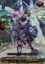 Knight of Heavenly Pierce, Gallus D-SS01/041 RRR