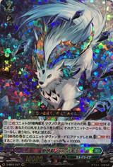 Sylvan Horned Beast, Lattice D-SS01/047 RRR