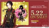 D Title Trial Deck 01: Touken Ranbu ONLINE 2021 D Title Trial Deck 01 Touken Ranbu ONLINE 2021