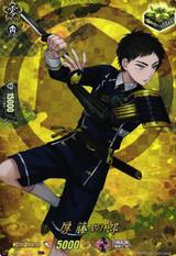 Atsushi Toushirou D-TTD/TRR05 TRR