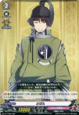 Ishikirimaru D-TTD/005 TD