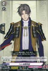 Heshikiri Hasebe D-TTD/008 TD