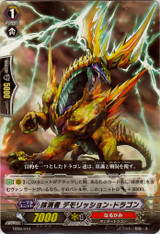 Eradicator, Demolition Dragon TD09/010 C