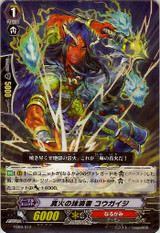 Eradicator of Fire, Kohkaiji TD09/012 C