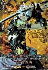 Onimaru Kunitsuna D-TB01/TRR07 TRR