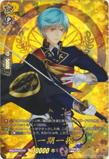 Ichigo Hitofuri D-TB01/TRR08 TRR