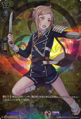 Houchou Toushirou D-TB01/TRR17 TRR