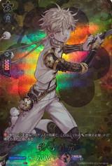 Monoyoshi Sadamune D-TB01/TRR25 TRR