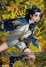 Taikogane Sadamune D-TB01/TRR26 TRR