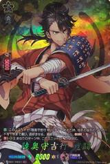 Mutsunokami Yoshiyuki Sentou D-TB01/TRR41 TRR
