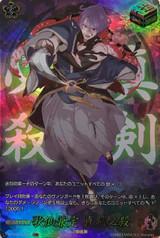 Kasen Kanesada Shinken Hissatsu D-TB01/TRR93 TRR