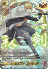 Yamanbagiri Kunihiro Shinken Hissatsu D-TB01/TRR95 TRR